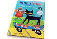 """רב מכר של הניו-יורק טימס """"שאול החתול והשכן החדש שממול"""" נבחר למצעד הספרים של משרד החינוך ב- 34.90 ₪ בלבד!"""