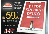 """""""המדריך הישראלי להורים"""" חובה בכל בית, רק 59.90 ₪ בלבד!"""