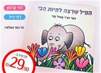 """ספר """"הפיל שרצה להיות הכי"""" מאת פאול קור רק 29.90 ₪ בלבד! לבחירה דפי קרטון / דפי נייר"""