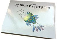 הדג שלא רצה להיות דג מאת פאול קור ב- 33 ₪ בלבד!  דפים בחיתוך מיוחד שמשלימים את האיור בדף הבא