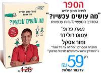 """הספר לגידול וחינוך ילדים """" מה עושים עכשיו ? """" מאת פרופ' עמוס רולידר ומור אסאל רק 59 ₪"""