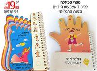 ספרי ספירלה ללימוד אצבעות הידיים / כפות הרגליים - ספרים בחיתוך מיוחד מדפי קרטון
