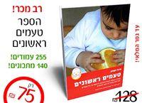 """ספר חובה להורים הצעירים: רב המכר """"טעמים ראשונים"""" מאת מיכל וקסמן בנושא אוכל ותזונת תינוקות וילדים רק- 75 ₪ בלבד!"""