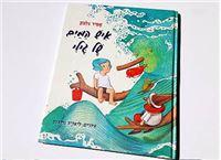 איש המים של גילי מאת אמיר גלבוע ב- 37 ₪