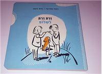 זרת זרת לשלום מאת רפאל ספורטה איורים נחום גוטמן ב- 39 ₪- דפי קרטון קשיחים