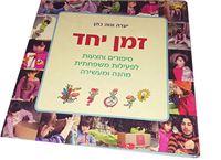 """ספר פעילות ענק """"זמן יחד"""" מאת יערה ונוה כהן ב- 59 ₪"""