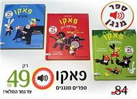 פאקו - סדרת ספרים מנגנים עם מגוון ענק של צלילים וקטעי מוזיקה קלאסית אמיתית