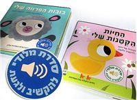 ל- 3 ימים הספרים ב- 45 ₪ בלבד לספר! החיות הקטנות שלי / בובות הפרווה שלי : ספרי מלודי מנגנים ללימוד (ולמישוש)