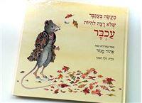 מעשה בעכבר שלא רצה להיות עכבר מאת אהוד מנור ב- 29.90 ₪ בלבד!
