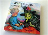המכשפה של ליאור מאת שולה מודן ב- 34.90 ₪ בלבד! דפי קרטון