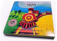 הקטר מאת טובים יוליאן - זוכה פרס מוזיאון ישראל ב- 39 ₪ בלבד! דפי קרטון - דפים הנפתחים פתיחה נוספת לצדים