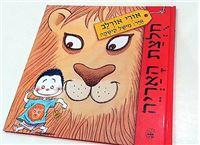חולצת האריה מאת אורי אורלב ב- 29.90 ₪ בלבד!