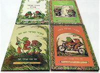 """הסדרה: אני יודע לקרוא """" צפרדי וקרפד """" ב- 39 ₪ לספר! - ראשית קריאה"""