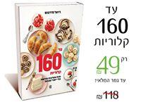 עד 160 קלוריות ב- 49 ₪ בלבד