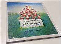 """ספר השירים """"לשפן יש בית"""" מאת מרים ילן-שטקליס רק 29.90 ₪ בלבד!"""