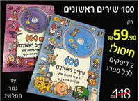 ספרי השירים המוכרים ביותר בישראל עכשיו בקופון חסר תקדים!