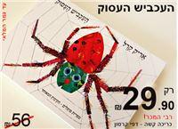 העכביש העסוק רק 29.90 ₪ בלבד!