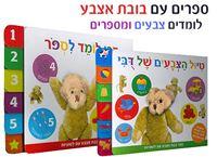 ספרי לימוד עם דובי בובת אצבע: צבעים/מספרים