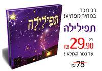 תפילילה (מהדורת זהב) הספר הקסום לפני השינה במחיר מפתיע!