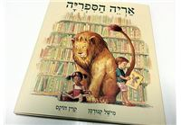 """ספר """"אריה הספריה"""" מאת מישל קנודסן, קוין הוקס רק 29.90 ₪ בלבד!"""