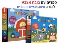 ספרי לימוד עם בובת אצבע: צבעים, חיות ומספרים