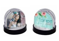 כדור שלג מרהיב מעוצב צד אחד בתמונה אישית צד שני כיתוב או הקדשה