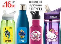 סט מדבקות מותגים גדולות במיוחד עם הדפסת שם הילד/ה בדמויות אהובות, לסימון וקישוט בקבוקים וחפצים שונים ב- 9.90 ₪