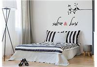 מדבקות קיר גדולות בעיצוב אישי לבית החל מ- 59 ₪
