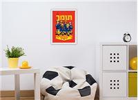 פוסטרים ממותגים לחדרי הילדים בעיצוב שם הילד/ה