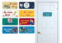 שלט מעץ לחדר הילדים בכיתוב אישי, מעוצב בדמויות אהובות
