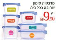 עמידות למדיח כלים ומיקרוגל - מדבקות סימון שחובה בכל בית למגוון סימוני מזון