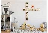 אותיות שבץ נא עברית/אנגלית לתלייה על הקיר