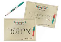 מלמדים לכתוב את שם הילד/ה! ערכה משגעת ללימוד כתיבת שם אישי בהזמנה אישית