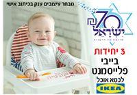 לכבוד יום הולדת 70 למדינת ישראל קבלו 3 יחידות בייבי פלייסמט מיוחד לכסא אוכל של IKEA ב- ₪70 בלבד!