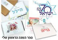 לכבוד יום הולדת 70 למדינת ישראל קבלו ספר השנה הראשונה שלי! ערכה יוקרתית למזכרת נצחית! מתעדים ומעצבים את השנה הראשונה של ילדכם ב- 70 ₪ בלבד!