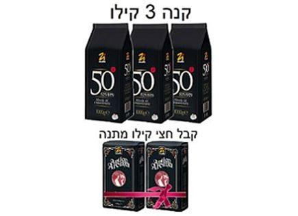 3kg פולי קפה Zicaffe CINQUANTENARIO