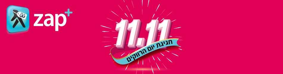 מבצעי 11.11 יום הרווקים