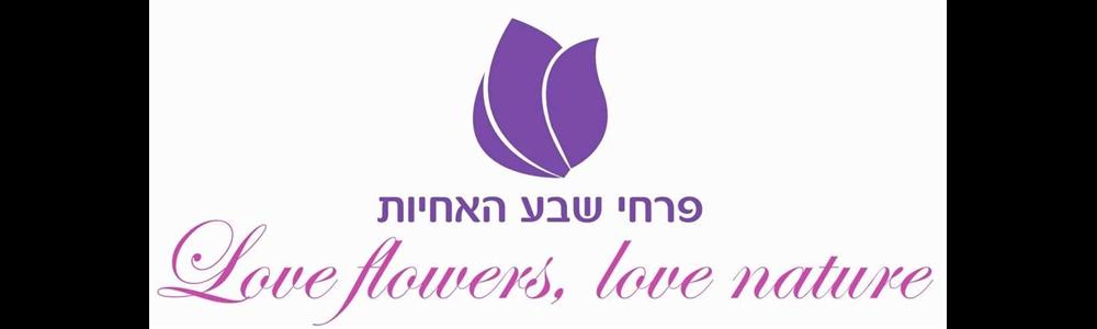 פרחי שבע האחיות