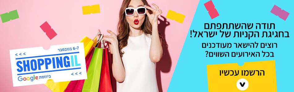 shoppingil2019