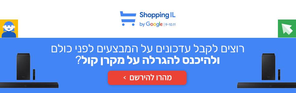 shoppingil2021